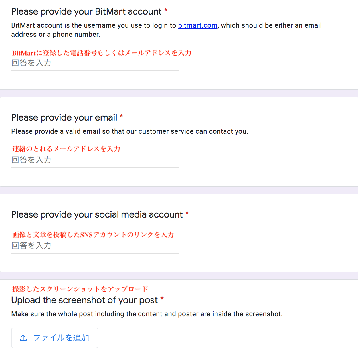 Spring_Campaign_Google_Form_Translation.png
